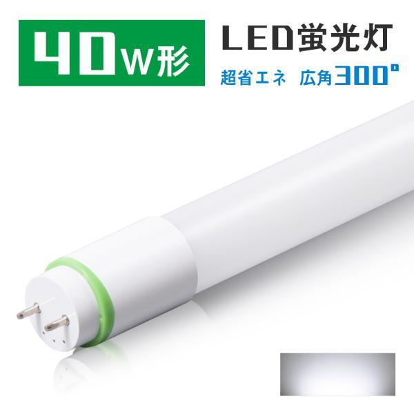 LED蛍光灯 40w形 直管【超省エネタイプ】12w 昼光色