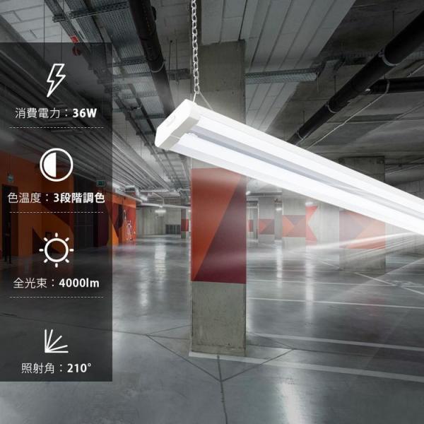 LED蛍光灯 器具一体型 40W形 2灯相当 電球色 昼白色 昼光色 シーリングライト ベースライト 36W 4000lm プルスイッチ 8台まで連結可能 工場 ショーピングモール|kyodo-store|02