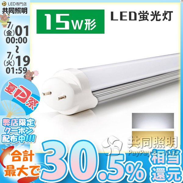 LED蛍光灯 15w形 昼光色