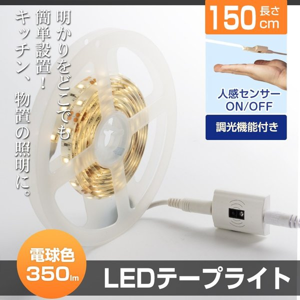 ledセンサーライト テープライト 人感アダプタ付き 1.5m 非接触スイッチ式 自由切断可 電球色 無段階調光  防水 取付簡単 両面テープ付き|kyodo-store