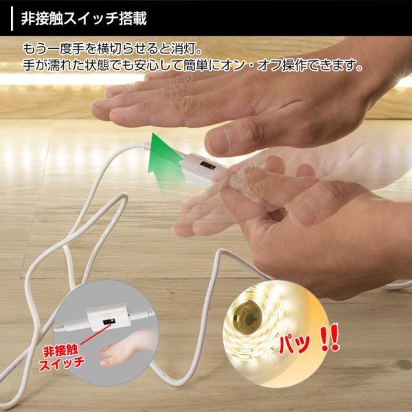 ledセンサーライト テープライト 人感アダプタ付き 1.5m 非接触スイッチ式 自由切断可 電球色 無段階調光  防水 取付簡単 両面テープ付き|kyodo-store|04