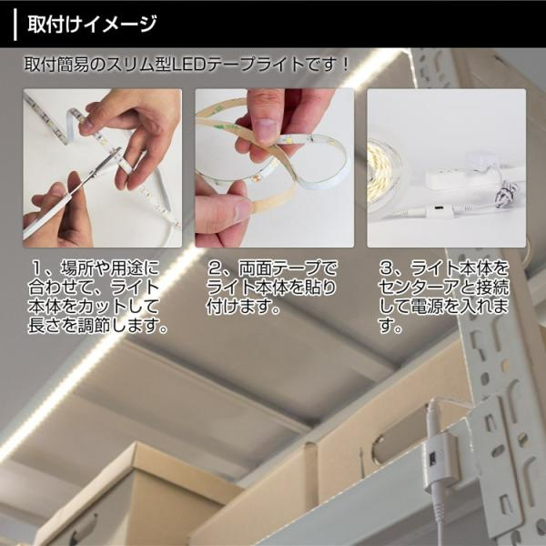 ledセンサーライト テープライト 人感アダプタ付き 1.5m 非接触スイッチ式 自由切断可 電球色 無段階調光  防水 取付簡単 両面テープ付き|kyodo-store|05