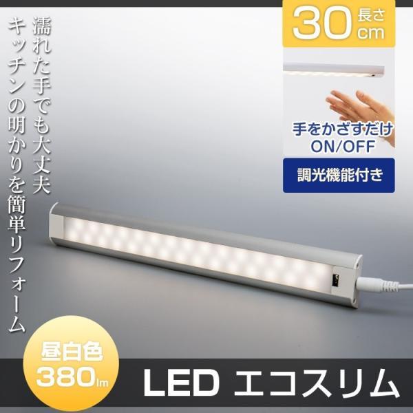 LEDバーライト 直管形LEDランプ LEDエコスリム ledスリムライト30cm 5W 380lm 4000K PSE認証  非接触スイッチ式LEDスリムバーライト 調光機能付|kyodo-store