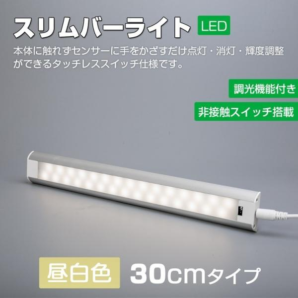LEDバーライト 直管形LEDランプ LEDエコスリム ledスリムライト30cm 5W 380lm 4000K PSE認証  非接触スイッチ式LEDスリムバーライト 調光機能付|kyodo-store|02