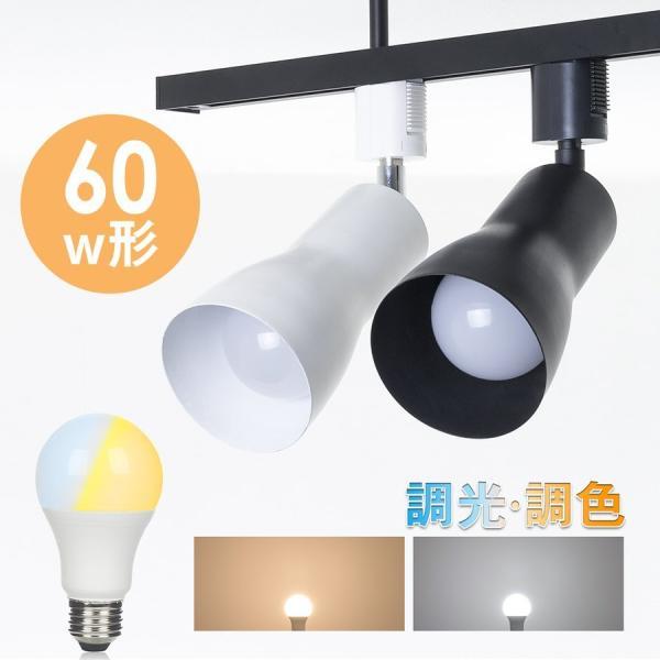 ダクトレール スポットライト E26 LED電球 60W相当 ライティングレール 配線ダクトレール用 調光調色可能 電球色 昼光色 天井照明 おしゃれ【リモコン別売り】|kyodo-store
