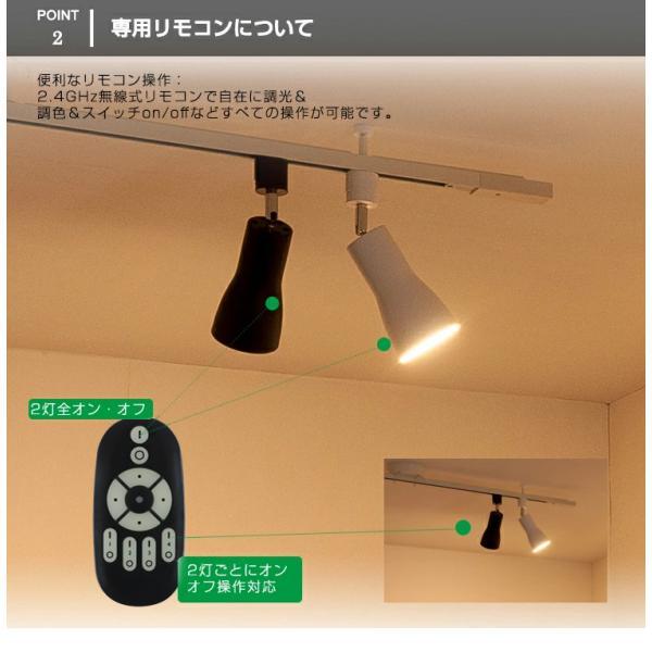 ダクトレール スポットライト E26 LED電球 60W相当 ライティングレール 配線ダクトレール用 調光調色可能 電球色 昼光色 天井照明 おしゃれ【リモコン別売り】|kyodo-store|07