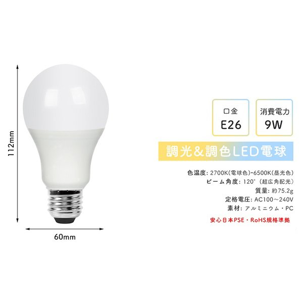 ダクトレール スポットライト E26 LED電球 60W相当 ライティングレール 配線ダクトレール用 調光調色可能 電球色 昼光色 天井照明 おしゃれ【リモコン別売り】|kyodo-store|09