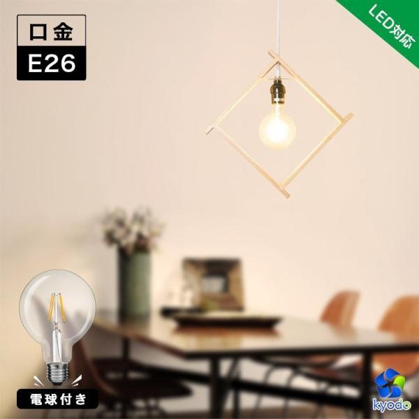 ペンダントライト 1灯 E26 LED電球付き 60W形相当 ボールG95 木枠 シーリングライト フィラメント LEDエジソン LEDクリア電球インテリア照明 洋風 北欧|kyodo-store