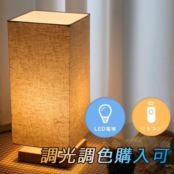 テーブルランプ フロアスタンドライト 電気スタンド LED対応 E26 1灯 スタンドランプ  木製 麻 フロアライト 和風 ベッドサイドランプ 寝室 和室 コンパクト|kyodo-store