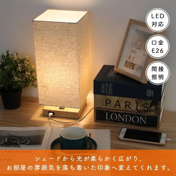 テーブルランプ フロアスタンドライト 電気スタンド LED対応 E26 1灯 スタンドランプ  木製 麻 フロアライト 和風 ベッドサイドランプ 寝室 和室 コンパクト|kyodo-store|02