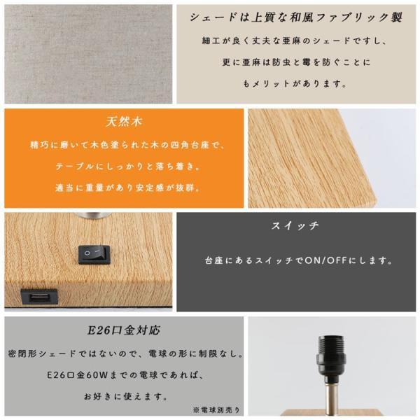 テーブルランプ フロアスタンドライト 電気スタンド LED対応 E26 1灯 スタンドランプ  木製 麻 フロアライト 和風 ベッドサイドランプ 寝室 和室 コンパクト|kyodo-store|05