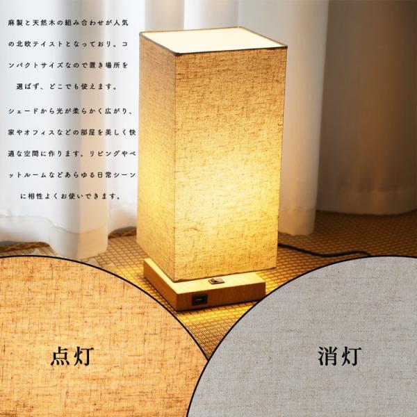 テーブルランプ フロアスタンドライト 電気スタンド LED対応 E26 1灯 スタンドランプ  木製 麻 フロアライト 和風 ベッドサイドランプ 寝室 和室 コンパクト|kyodo-store|06