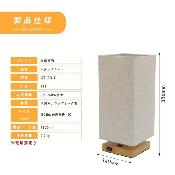 テーブルランプ フロアスタンドライト 電気スタンド LED対応 E26 1灯 スタンドランプ  木製 麻 フロアライト 和風 ベッドサイドランプ 寝室 和室 コンパクト|kyodo-store|07
