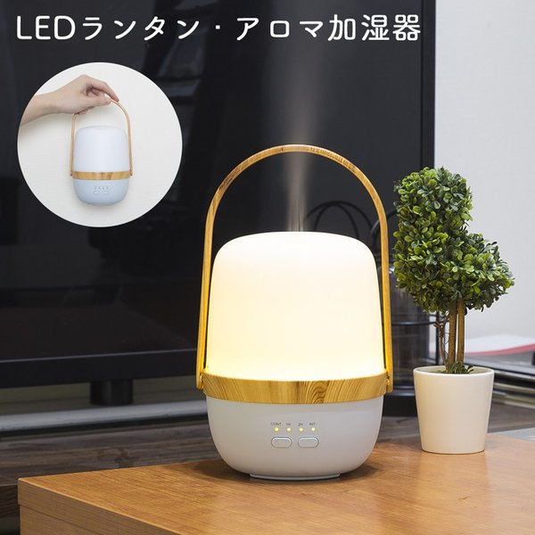 アロマディフューザー LEDランタン アロマライト 加湿器 静音 空気浄化器 タイマー キャンプランプ 花粉症対策 防災 潤い 節電|kyodo-store