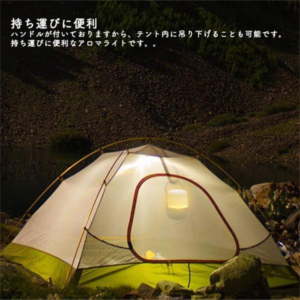アロマディフューザー LEDランタン アロマライト 加湿器 静音 空気浄化器 タイマー キャンプランプ 花粉症対策 防災 潤い 節電|kyodo-store|11