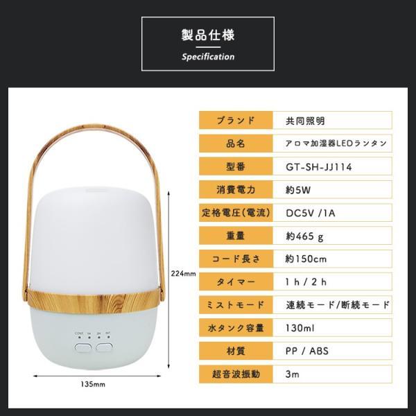 アロマディフューザー LEDランタン アロマライト 加湿器 静音 空気浄化器 タイマー キャンプランプ 花粉症対策 防災 潤い 節電|kyodo-store|03
