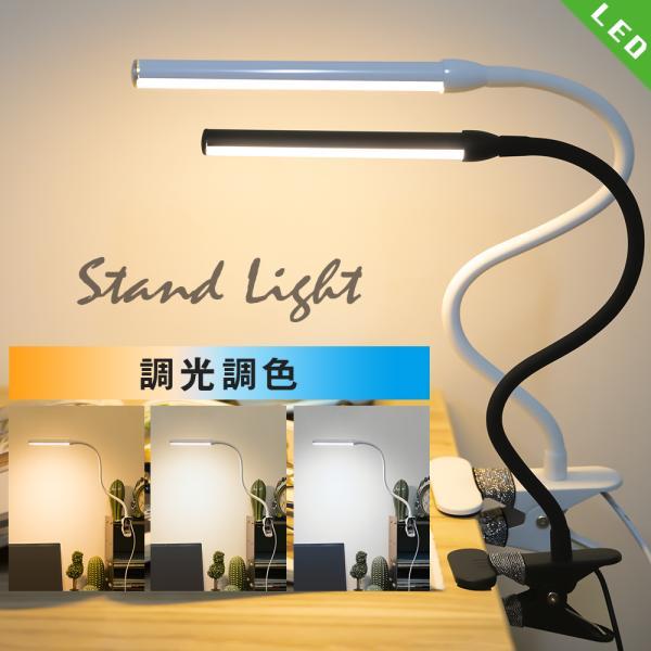 クリップライト LED デスクスタンド 読書灯 調光調色 USBランプ ベッドライト テーブルライト 仕事 寝室 卓上 ベッドサイド 学習用 哺乳 子供用 目に優しい|kyodo-store
