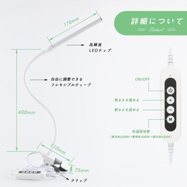 クリップライト LED デスクスタンド 読書灯 調光調色 USBランプ ベッドライト テーブルライト 仕事 寝室 卓上 ベッドサイド 学習用 哺乳 子供用 目に優しい|kyodo-store|04