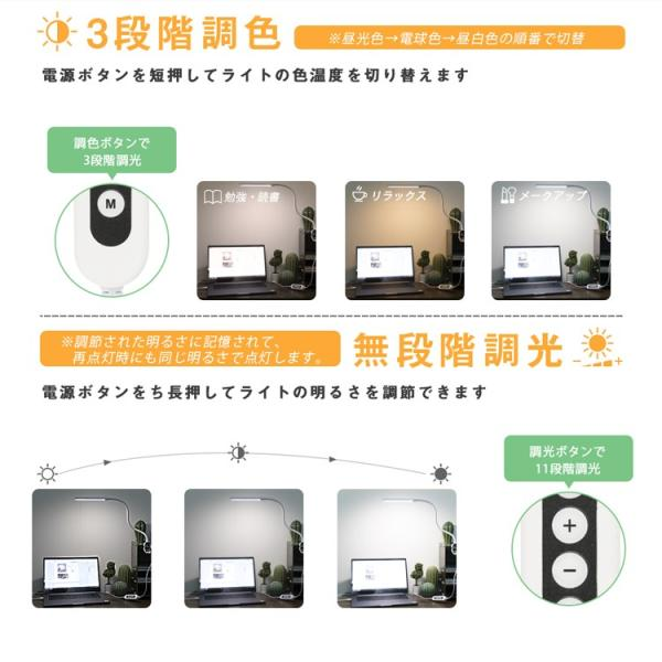クリップライト LED デスクスタンド 読書灯 調光調色 USBランプ ベッドライト テーブルライト 仕事 寝室 卓上 ベッドサイド 学習用 哺乳 子供用 目に優しい|kyodo-store|05