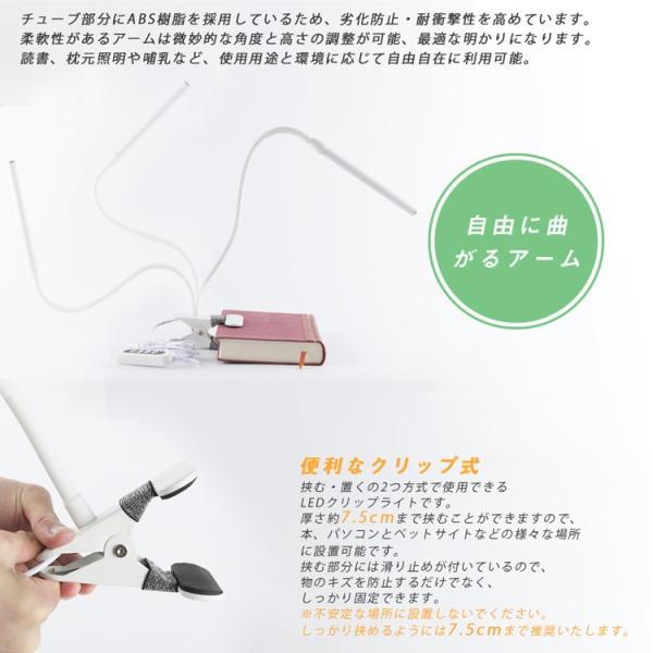 クリップライト LED デスクスタンド 読書灯 調光調色 USBランプ ベッドライト テーブルライト 仕事 寝室 卓上 ベッドサイド 学習用 哺乳 子供用 目に優しい|kyodo-store|06