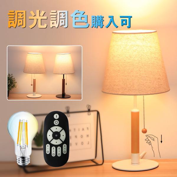 デスクスタンド  テーブルランプ E26 スタンドライト 北欧 シンプル おしゃれ 木の温もり インテリア 卓上ライト 電気スタンド 目に優しい 寝室 常夜灯