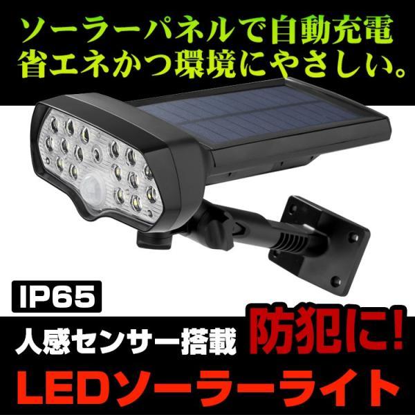 送料無料 LEDソーラーライト センサーライト 17LED 玄関ライト IP65 防水 屋外 三つの点灯モード 夜間自動点灯 スポットライト 防犯ライト 省エネ 人感センサー