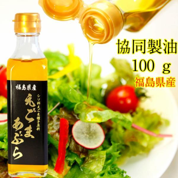 えごま油 国産 無添加 福島県産えごま油100g 圧搾製法|kyodoseiyu