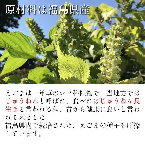 えごま油 国産 無添加 福島県産えごま油100g 圧搾製法|kyodoseiyu|02