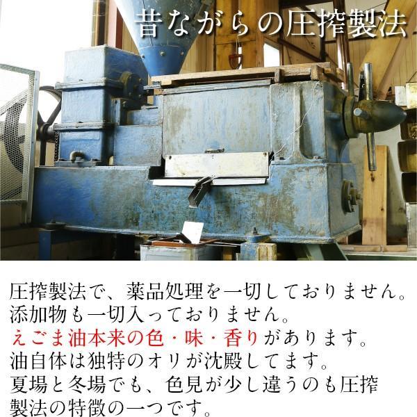 えごま油 国産 無添加 福島県産えごま油100g 圧搾製法|kyodoseiyu|04