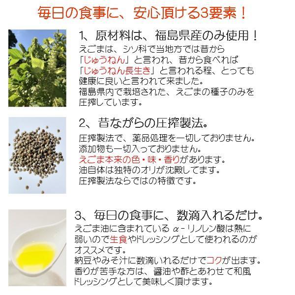 えごま油 国産 無添加 福島県産えごま油100g 圧搾製法|kyodoseiyu|05