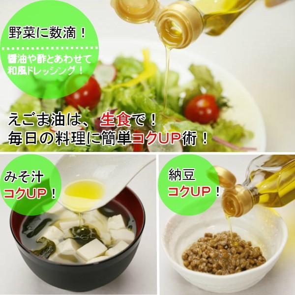 えごま油 国産 無添加 福島県産えごま油100g 圧搾製法|kyodoseiyu|07