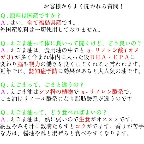 えごま油 国産 無添加 福島県産えごま油100g 圧搾製法|kyodoseiyu|08
