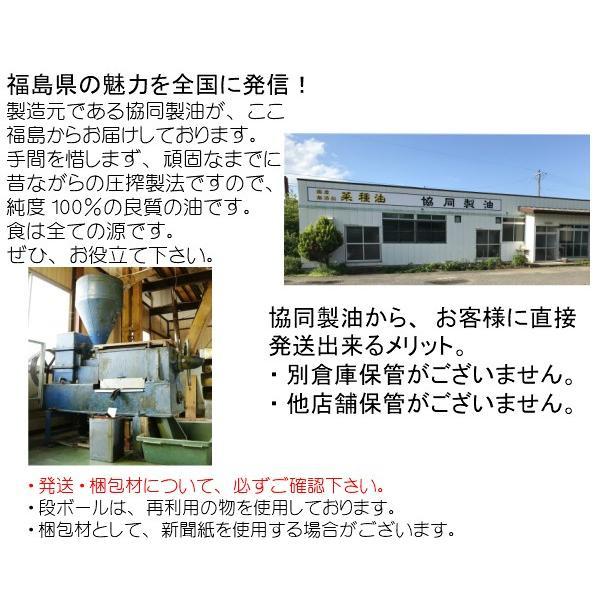 えごま油 国産 無添加 福島県産えごま油100g 圧搾製法|kyodoseiyu|09