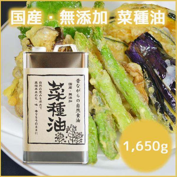 菜種油 国産 無添加 昔ながらの圧搾製法 福島県産なたね油 1,650g|kyodoseiyu