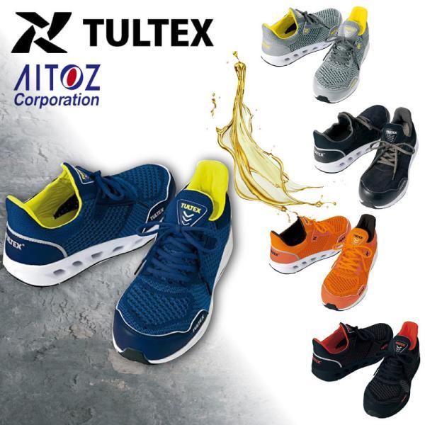 TULTEX タルテックス 安全靴 メンズ レディース AZ-51652 軽量 安全スニーカー 樹脂先芯 メッシュ 通気性 紐 セーフティーシューズ