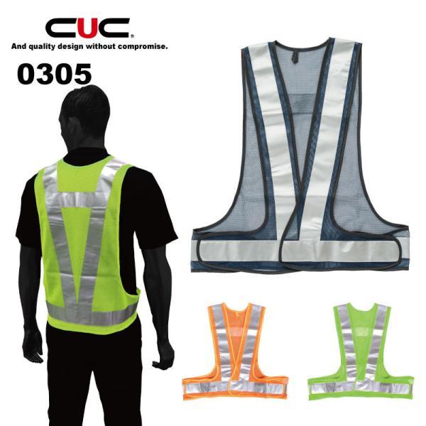 CUC リフレクションセーフティーベスト 反射安全ベスト 作業服 作業着 仕事着 夜間 中国産業 0305