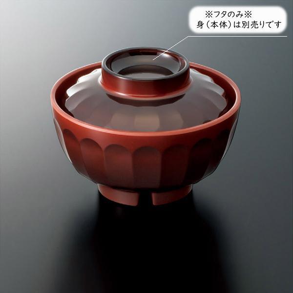 メラミン製 趣器 菊花汁椀(ふた)(溜内朱) スリーライン[GW-352TM] 食器 メラミン プラスチック製 樹脂製 業務用 和食器 お碗 汁碗 味噌汁 吸物 皿