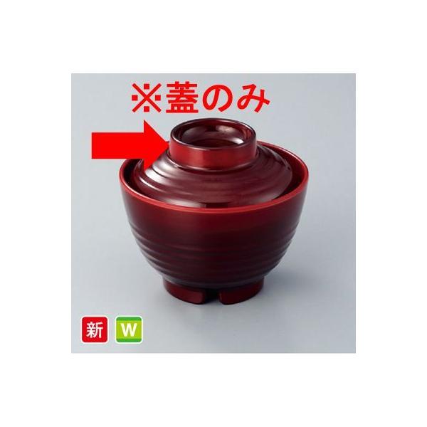 メラミン製 趣器 汁椀(ふた)溜内朱 スリーライン[M-140TM] 食器 メラミン プラスチック製 業務用食器 病院・福祉 器 お碗 味噌汁 皿