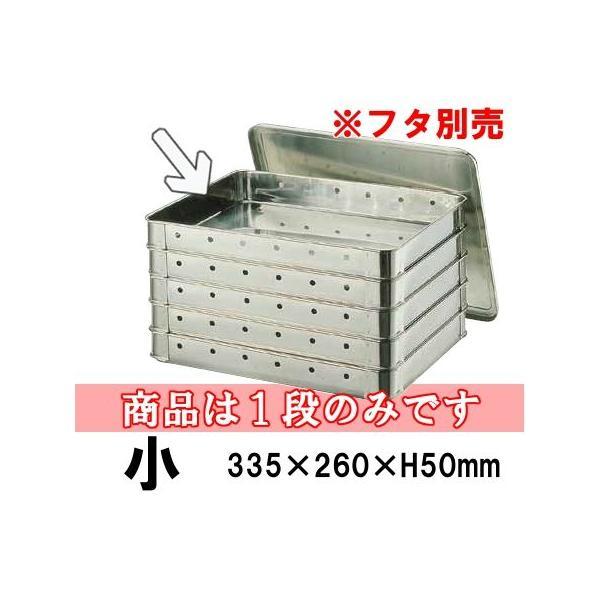 18-8ステンレス 餃子バット 穴明 小 身(335×260×H50) 業務用 ステンレスバット システムバット スタッキング 冷却 (8-0142-0401)