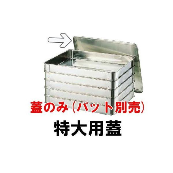 18-8ステンレス システムバット(餃子バット)特大用蓋(490×370×H12) フタのみ 業務用 ステンレスバット 調理バット 厨房用品 (8-0142-0204)