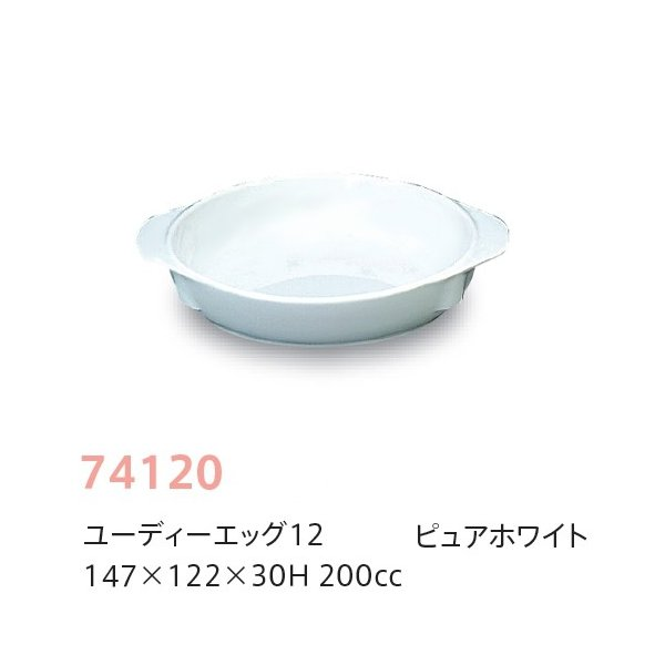 強化磁器製自助食器 バリアフリー ユーディーエッグ12 ピュアホワイト (147×122×30mm・200cc) キッズメイト(朝日化工)[74120-PW] 高齢者・子供/老人ホーム