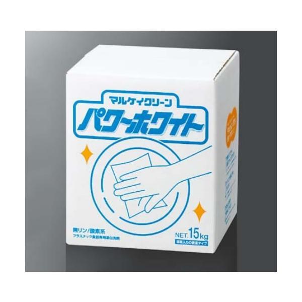送料無料 食器洗剤 漂白剤 マルケイクリーン パワーホワイト 15kg [P15] 酵素の力で汚れや黄ばみを強力に落とす!メラミンなどの樹脂やガラス・陶磁器にも!E3