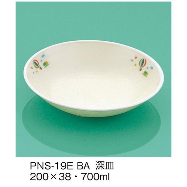 ※2個セット※学校給食用子供食器 E-エポカル バルーン 深皿 (200×38mm・700cc) 三信化工[PNS-19EBA] 業務用 プラスチック製 保育園・小学校向け