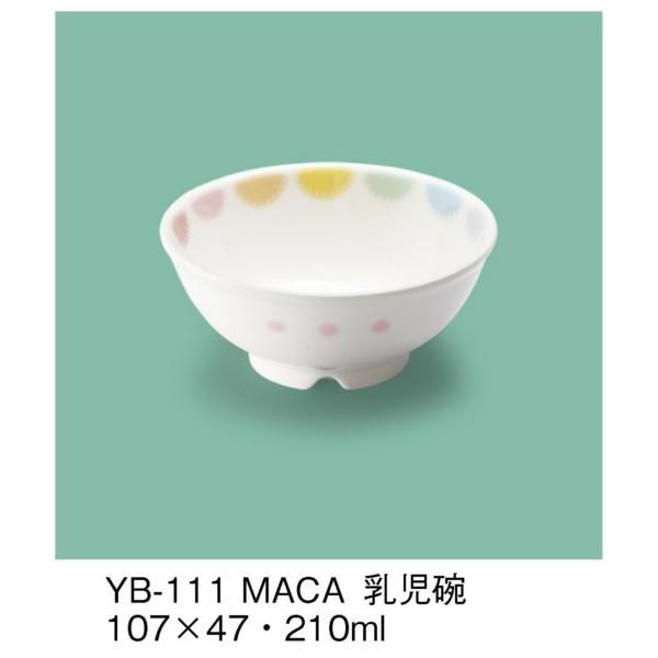 強化磁器製子供用食器 マカロン(パワーセラ) 乳児碗 (107×47mm・210cc) 三信化工[YB-111MACA] 業務用 保育園・幼稚園向け
