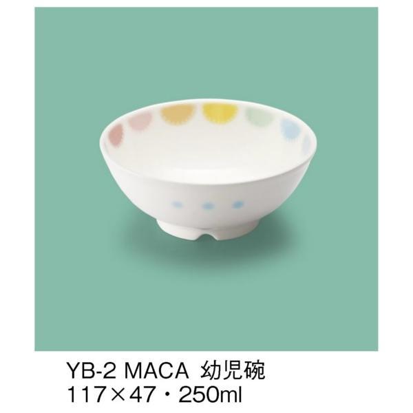 強化磁器製子供用食器 マカロン(パワーセラ) 幼児碗 (117×47mm・250cc) 三信化工[YB-2MACA] 業務用 保育園・幼稚園向け