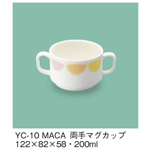 強化磁器製子供用食器 マカロン(パワーセラ) 両手マグカップ (82(持ち手込み122)×58mm・200cc) 三信化工[YC-10MACA] 業務用 保育園・幼稚園向け
