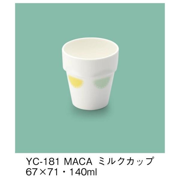 強化磁器製子供用食器 マカロン(パワーセラ) ミルクカップ (67×71mm・140cc) 三信化工[YC-181MACA] 業務用 保育園・幼稚園向け