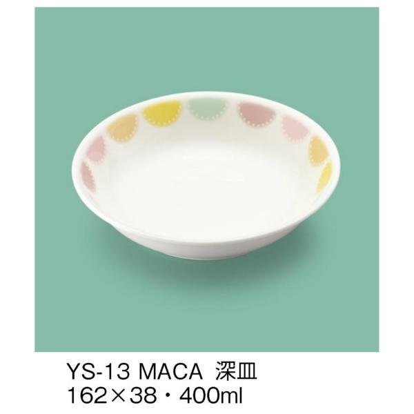 強化磁器製子供用食器 マカロン(パワーセラ) 深皿 (162×38mm・400cc) 三信化工[YS-13MACA] 業務用 保育園・幼稚園向け