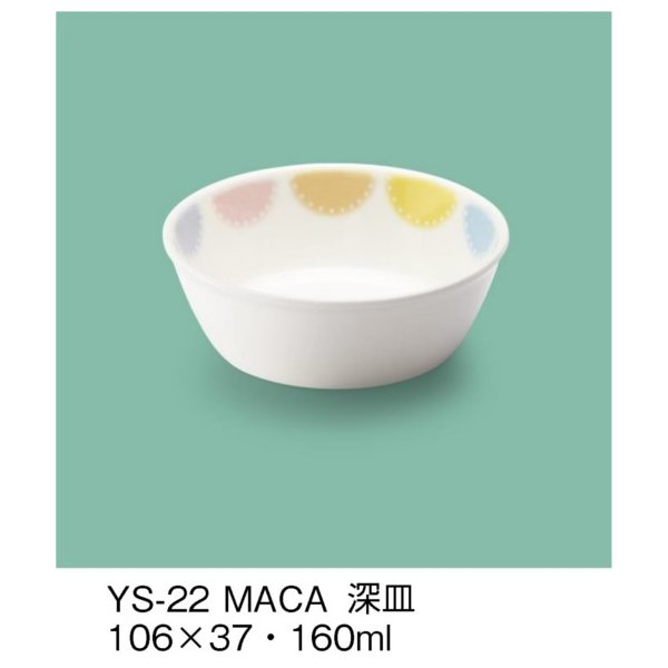 強化磁器製子供用食器 マカロン(パワーセラ) 深皿 (106×37mm・160cc) 三信化工[YS-22MACA] 業務用 保育園・幼稚園向け