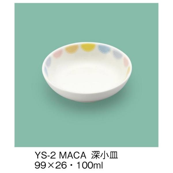 強化磁器製子供用食器 マカロン(パワーセラ) 深小皿 (99×26mm・100cc) 三信化工[YS-2MACA] 業務用 保育園・幼稚園向け